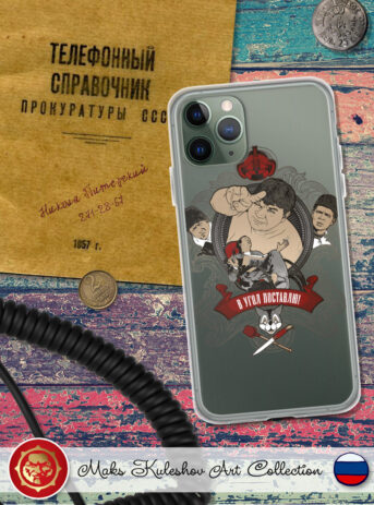 В угол поставлю | iPhone Case