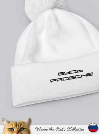 Будь PROSCHE | Embroidered Pom-Pom Beanie | White