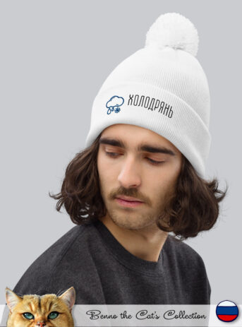 Холодрянь | Embroidered Pom-Pom Beanie | White