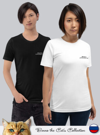 Будь PROSCHE | Embroidered Unisex T-Shirt | Black or White