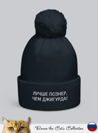 Лучше Познер, чем Джигурда | Embroidered Pom-Pom Beanie | French Navy