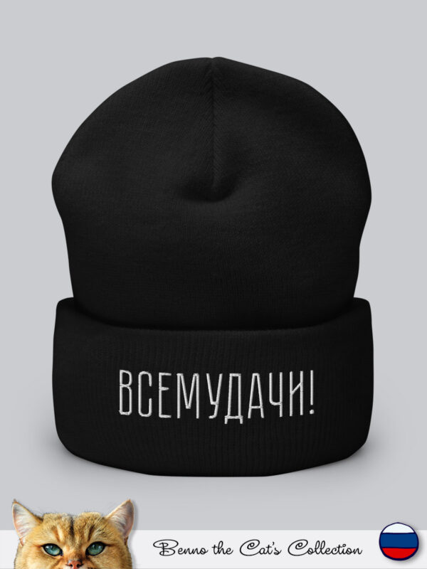 Всемудачи | Embroidered Beanie | Black