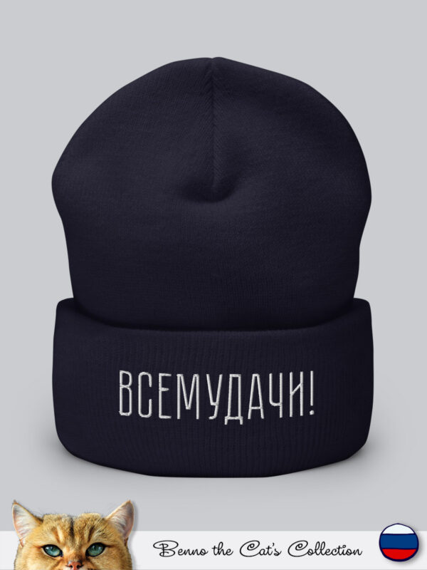 Всемудачи | Embroidered Beanie | Navy