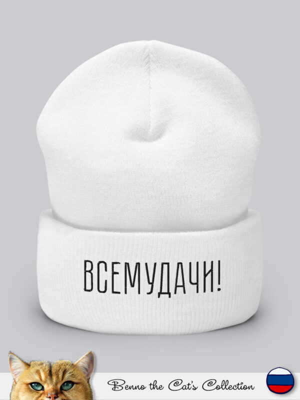 Всемудачи | Embroidered Beanie | White