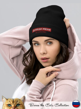 Доведи меня до сарказма! | Embroidered Beanie | Black