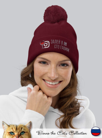 Залей в IN сто грамм | Embroidered Pom-Pom Beanie | Burgundy